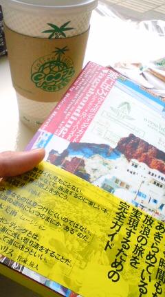 本と戯れる休日。日本大通り
