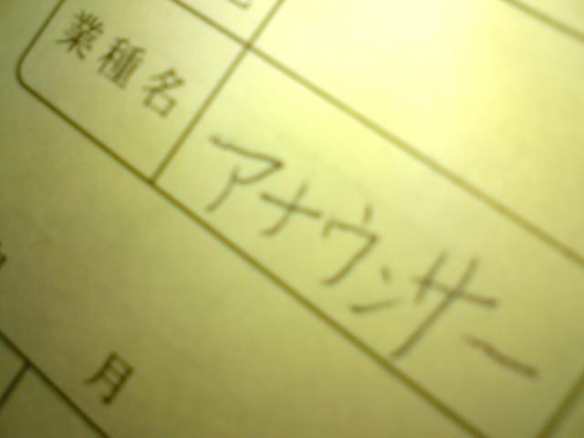 確定申告→アナウンサー